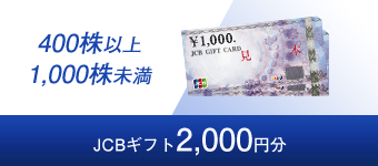 JCB gift 2,000 yen worth