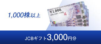 JCB gift 3,000 yen worth